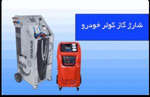 دستگاه شارژ گاز کولر