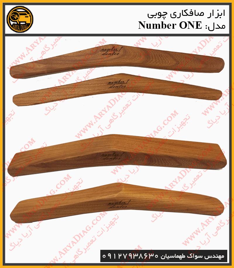 ابزار چوبی صافکاری
