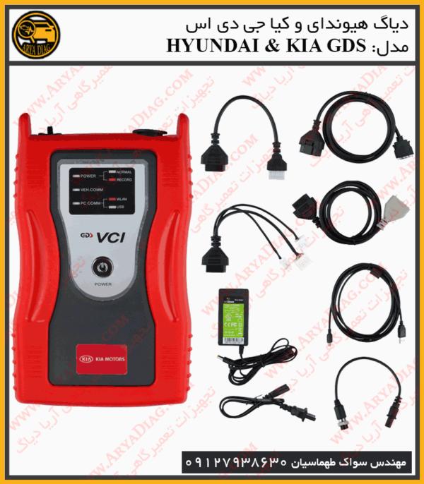 دستگاه دیاگ هیوندا و کیا جی دی اس GDS