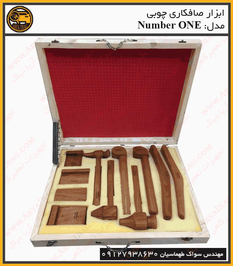 ابزار صافکاری چوبی