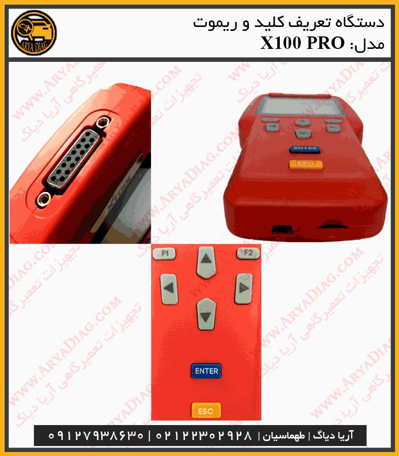 دستگاه x100pro