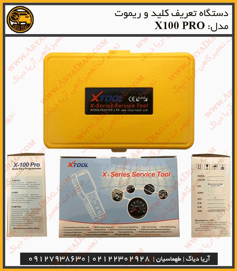 دستگاه تعریف کلید x100 pro