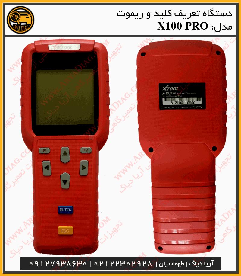 دستگاه تعریف کلید و ریموت x100 pro