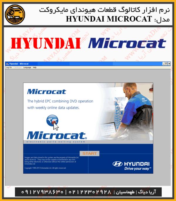 برنامه-مایکروکت-هیوندای-HYUNDAI-MICROCAT