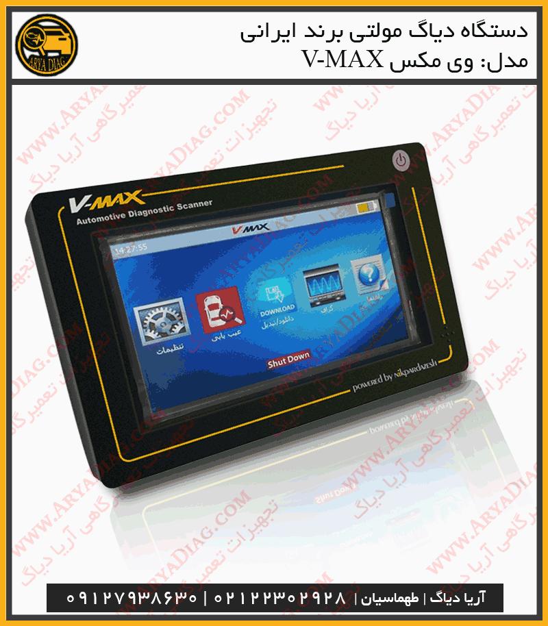 دستگاه عیب یاب وی مکس V-MAX