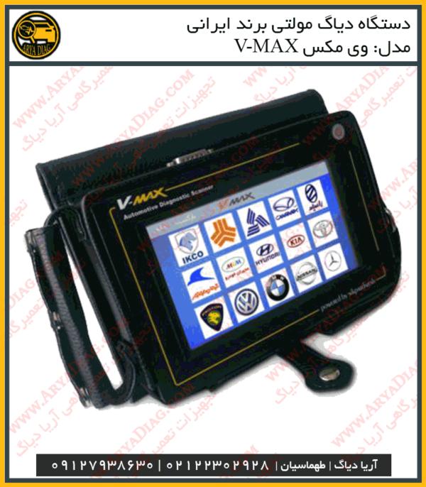 دستگاه دیاگ وی مکس V-MAX