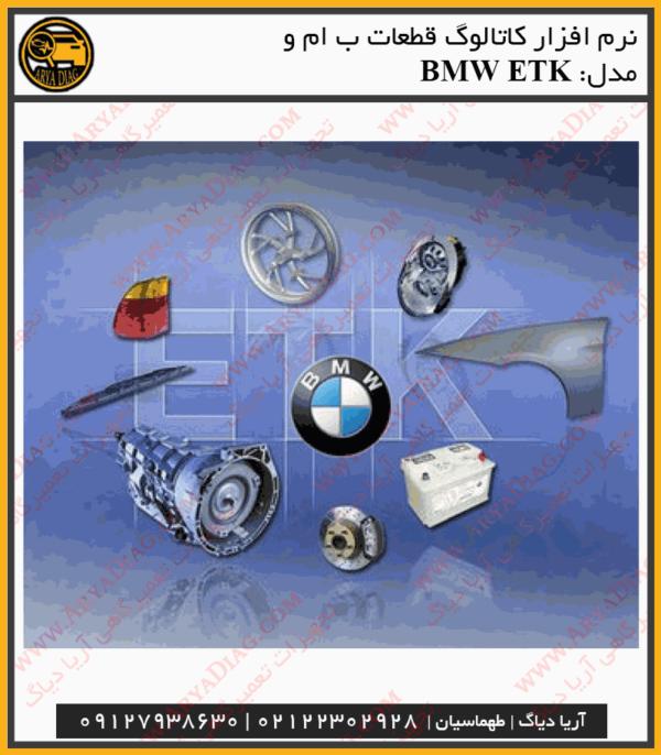 برنامه-کاتالوگ-قطعات-ب-ام-و-bmw-etk