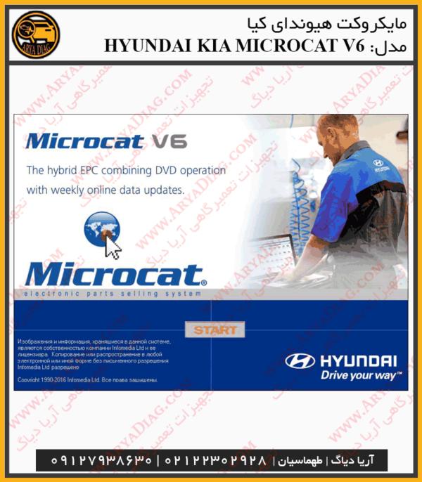 برنامه-مایرکروکت-وی-6-microcat-v6