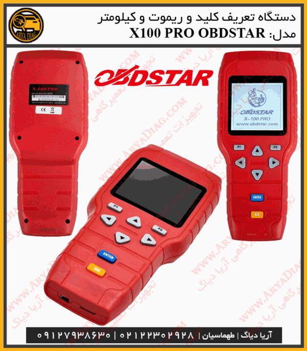 دستگاه X100 PRO