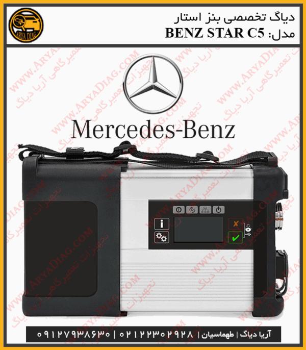دیاگ تخصصی بنز استار BENZ STAR C5