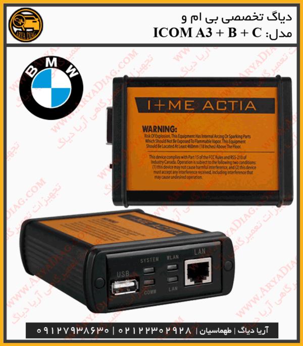 دیاگ تخصصی بی ام و ایکام ICOM A3