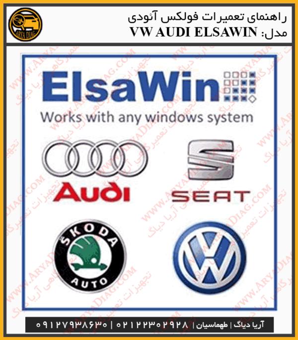 نرم افزار راهنمای تعمیرات فولکس آئودی ELSAWIN