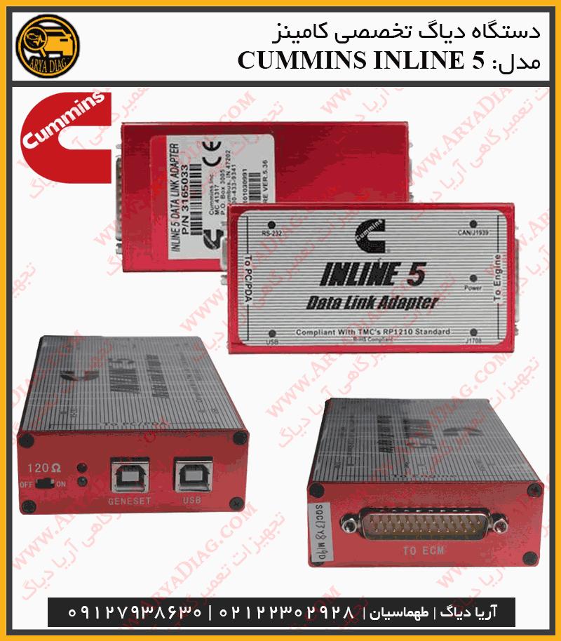 دستگاه دیاگ تخصصی کامینز inline 5