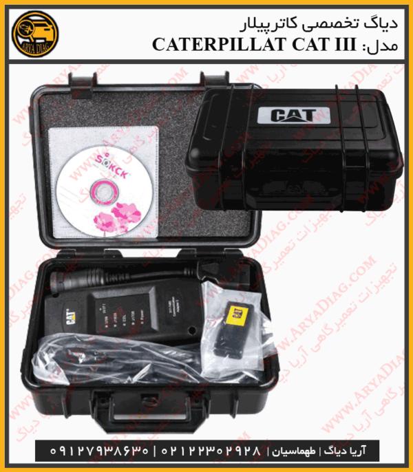 دیاگ اصلی کاترپیلار CAT3