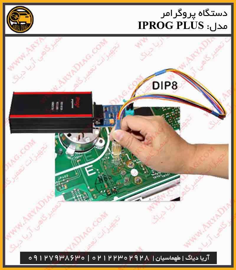 دستگاه پروگرامر آیپروگ IPROG PLUS