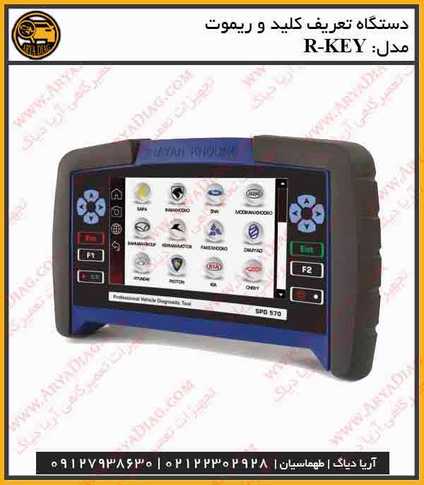 دستگاه تعریف ریموت و سوئیچ R-KEY