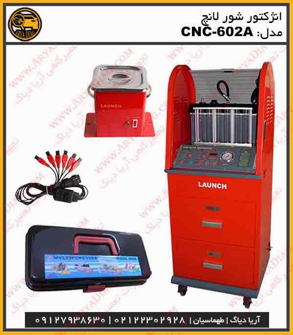انژکتور شور لانچ مدل CNC-602A