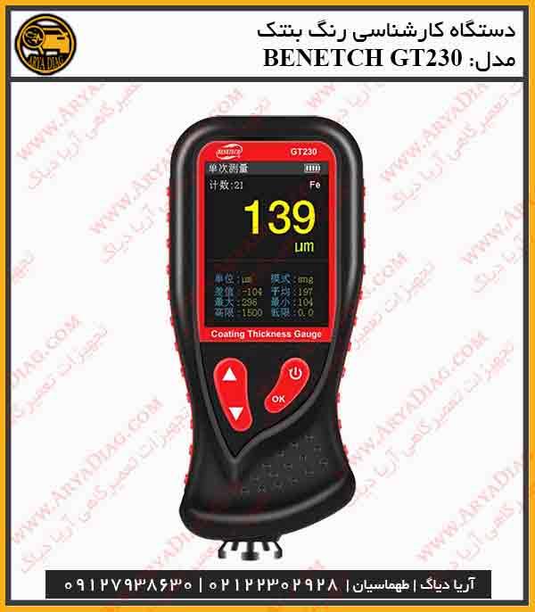 دستگاه تشخیص رنگ BENETECH GT230
