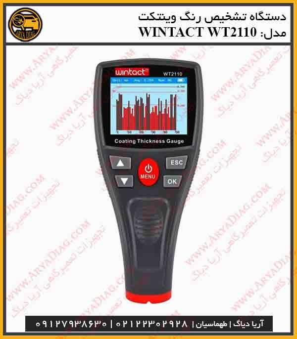 دستگاه کارشناسی رنگ WINTACT WT2110